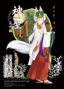 神聖大吟醸ラベルA4ポスター