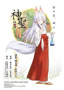 神聖純米酒ラベルA4ポスター